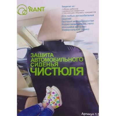 """Защита автомобильного сиденья Топотушки 1.5 """"Чистюля"""""""