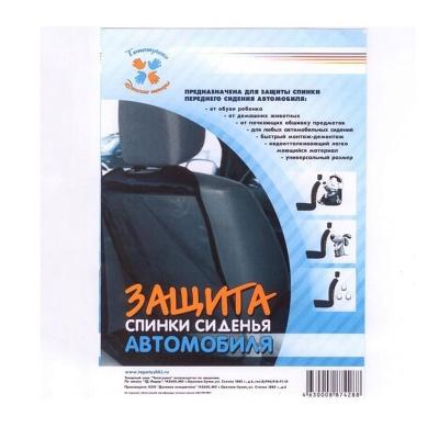 """Защита автомобильного сиденья Топотушки 1.4 """"Барьер"""""""