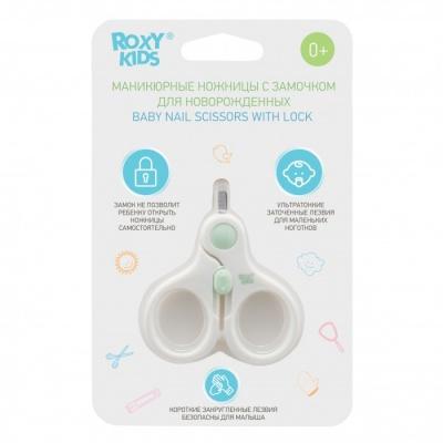Детские маникюрные ножницы ROXY-KIDS RPS-001 для новорожденных, с замочком