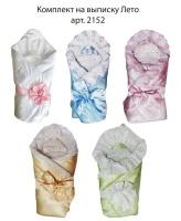 Комплект на выписку Папитто 2152 Лето одеяло, уголок, чепчик, лента атласная белый