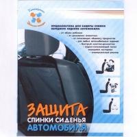 Защита автомобильного сиденья Топотушки 1,1