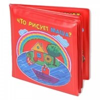 Книжка-игрушка для ванны YAKO M6225