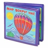 Книжка-игрушка для ванны YAKO M6230
