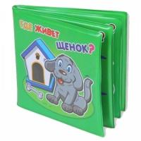 Книжка-игрушка для ванны YAKO M6229