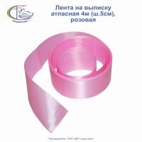 Лента на выписку Крошкин дом атласная 4м (5 см) (розовый)
