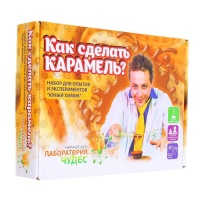 """Юный химик, арт.802, набор для опытов и экспериментов """"Как сделать карамель"""" Вис"""