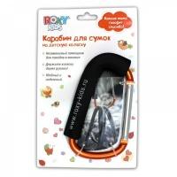 """Карабин-помощник для детских колясок ROXY-KIDS TM """"Flipper"""" RCT-100814-O"""