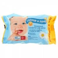 Влажные салфетки СОЛНЦЕ И ЛУНА для детей 90шт. с ромашкой (25% подарок)