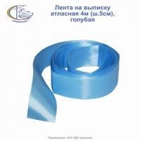 Лента на выписку Крошкин дом атласная 4м (5 см) (голубой)