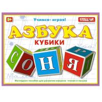 "Кубики ""Азбука"" STELLAR арт.704"