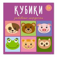 "Кубики ""Забавные мордочки"" STELLAR арт.864"